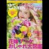 flower11_top